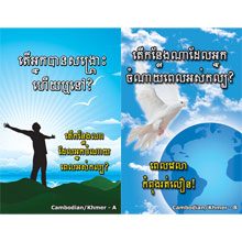 Korean GO Gospel Bible Tracts - 4 Covers, 12 Pages